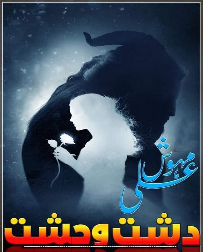 Dasht E Wehshat By Mehwish Ali