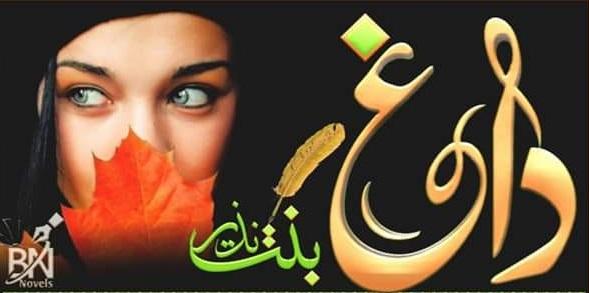 Daagh By Bint E Nazeer