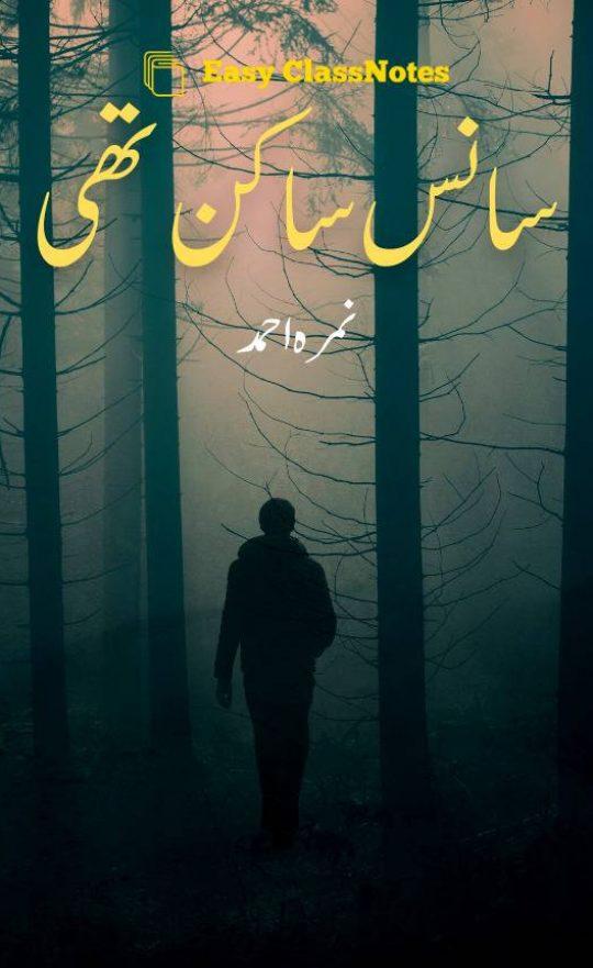 Sans Sakin Thi By Nimra Ahmed Complete Novel Download