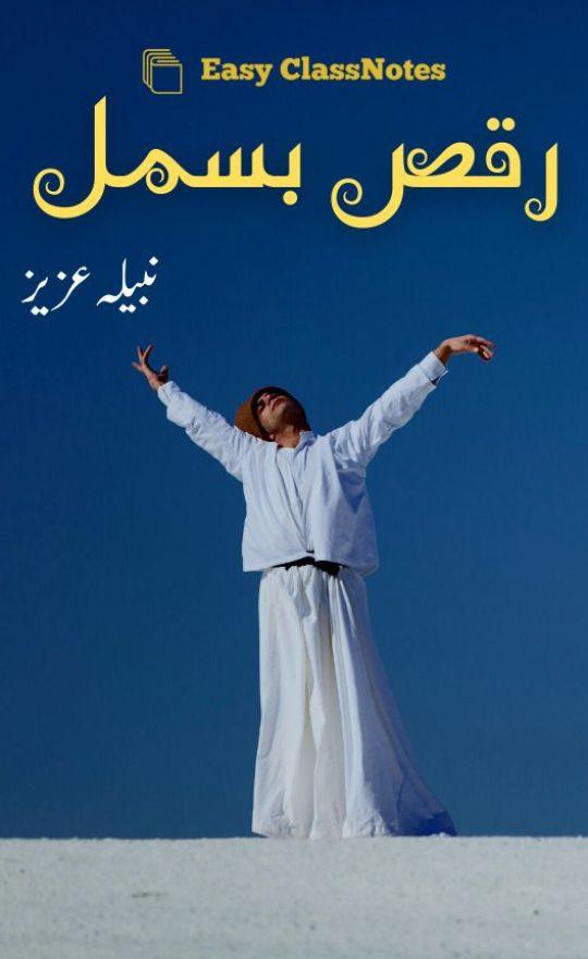 Raqs E Bismil By Nabila Aziz Complete Novel Download PDF