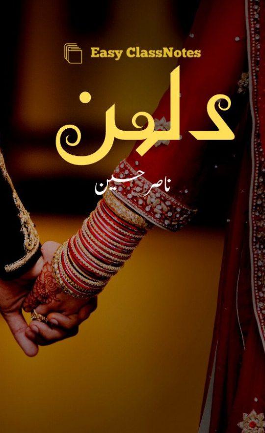Dulhan By Nasir Hussain Complete Novel Download PDF