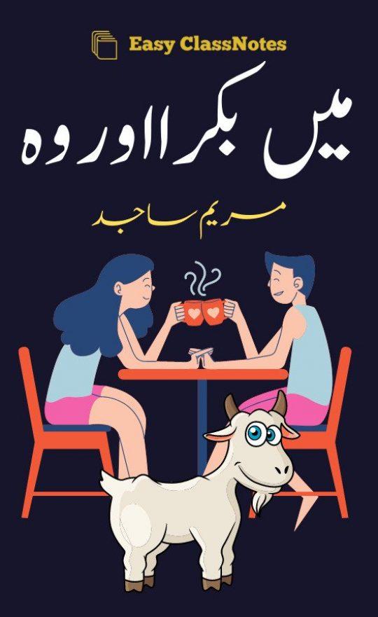 Main Bakra Aur Woh By Maryam Sajid Complete Novel PDF