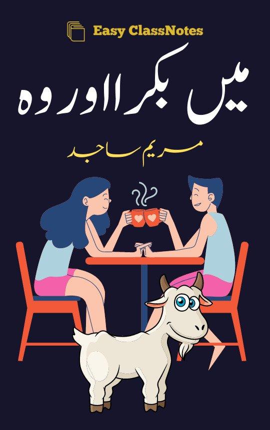 Main Bakra Aur Woh By Maryam Sajid