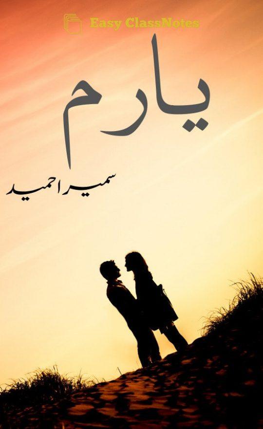 Yaaram By Sumaira Hameed Complete Novel Download PDF