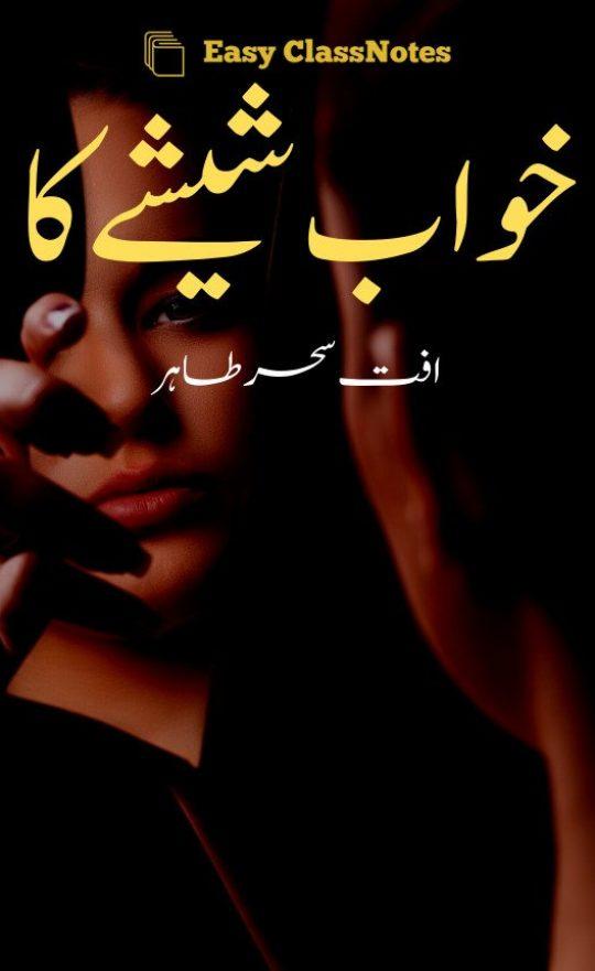 Khawab Sheeshay Ka By Iffat Sehar Tahir Complete Novel