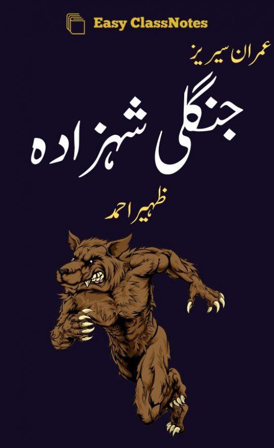 Jungli Shahzada Imran Series By Zaheer Ahmad PDF Download