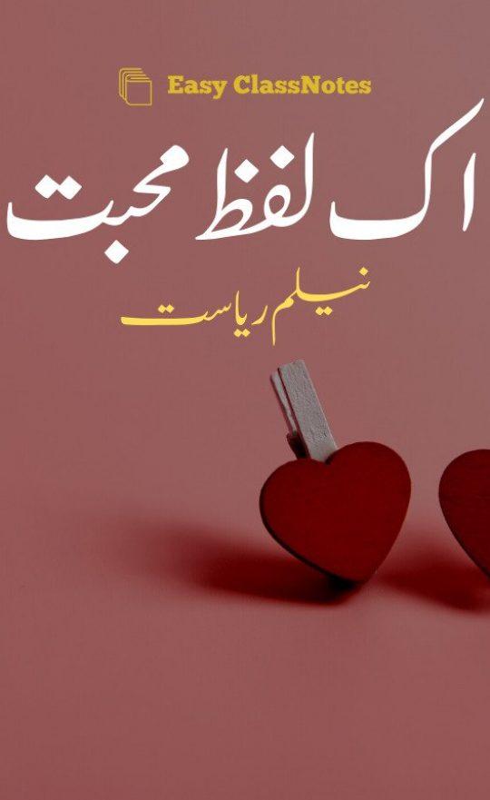 Ik Lafz Mohabbat By Neelam Riasat Complete Novel PDF