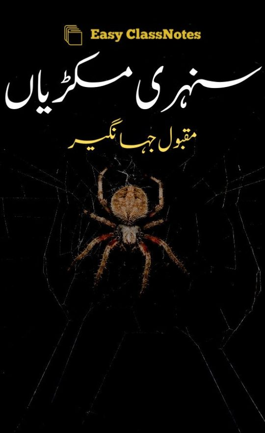 Sunehri Makrian By Maqbool Jahangir Complete Novel Download