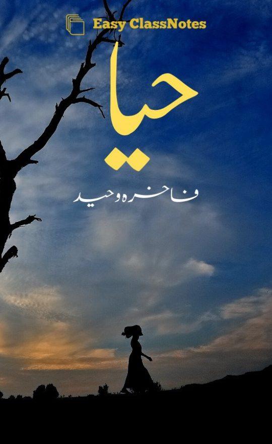 Haya By Fakhra Waheed Complete Novel Download PDF