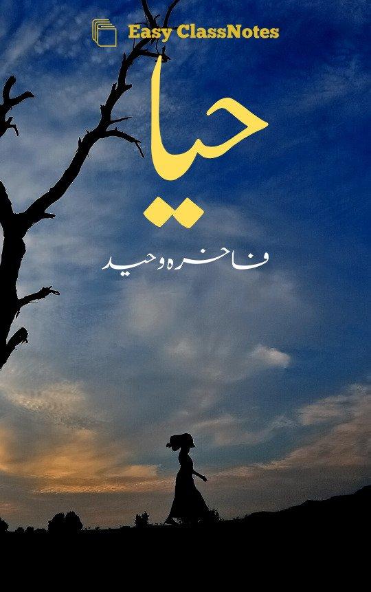 Haya By Fakhra Waheed