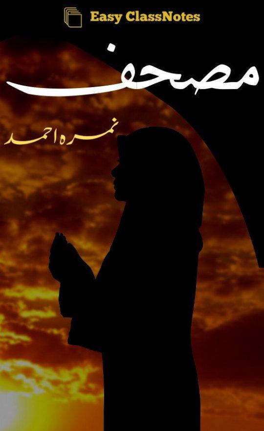Mushaf By Nimra Ahmed Complete Novel Download PDF