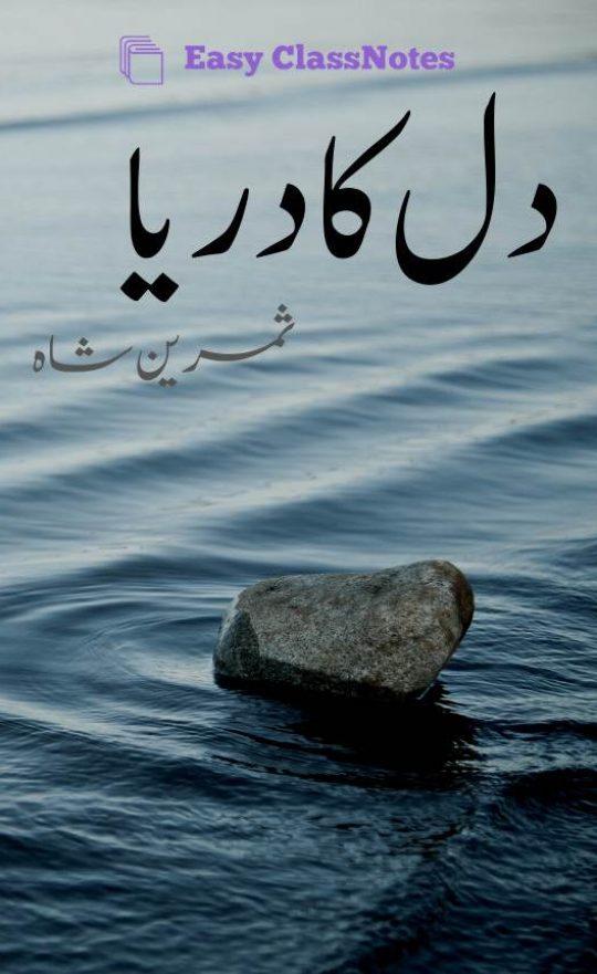 Dil Ka Darya By Samreen Shah Complete Novel Download