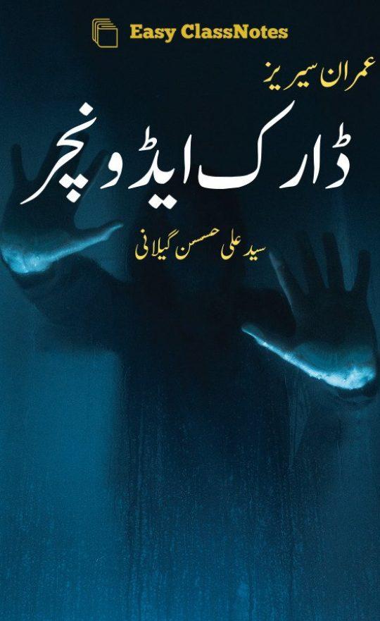 Dark Adventure Imran Series By Syed Ali Hassan Gillani PDF