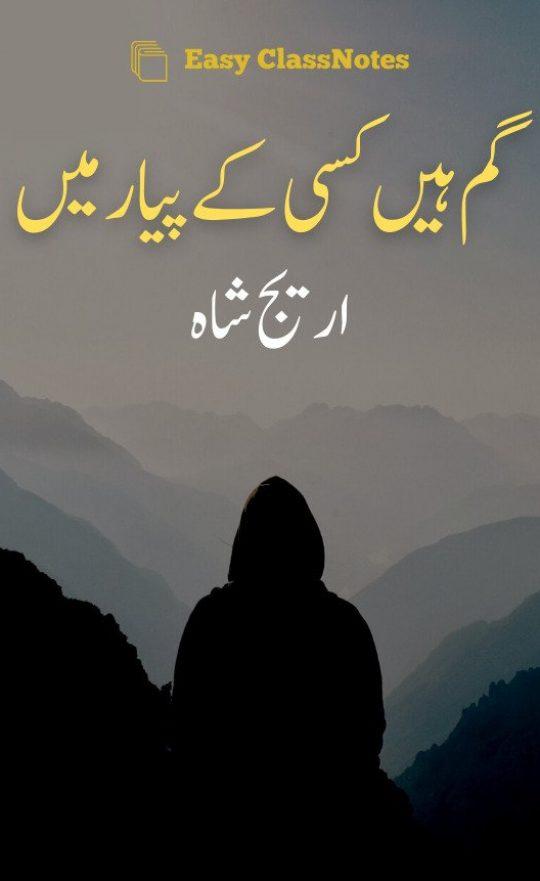 Gum Hai Kisi Ke Pyar Mein By Areej Shah Complete Novel