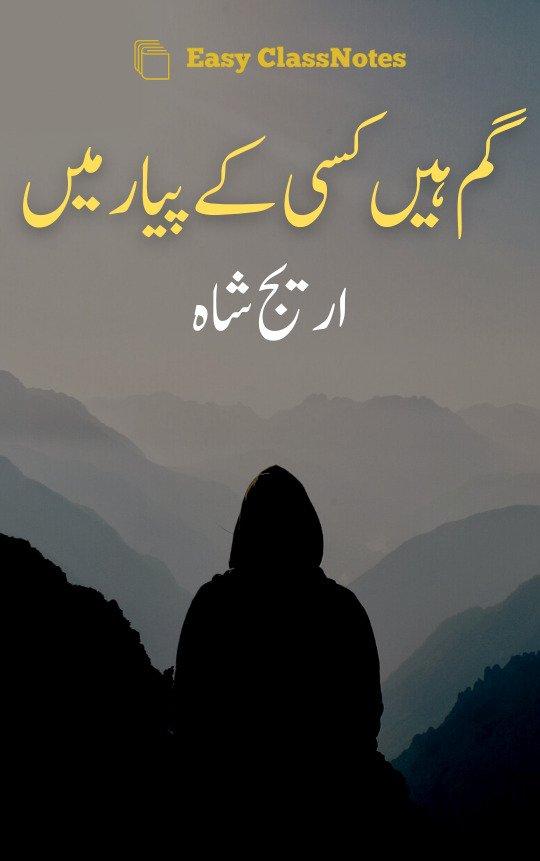Gum Hai Kisi Ke Pyar Mein By Areej Shah