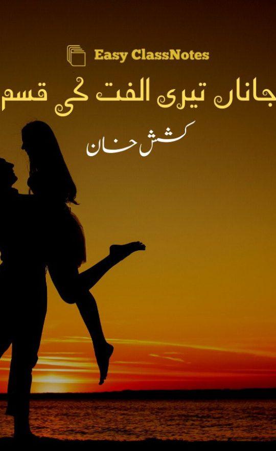 Janan Teri Ulfat Ki Qasam By Kashish Khan Complete Novel