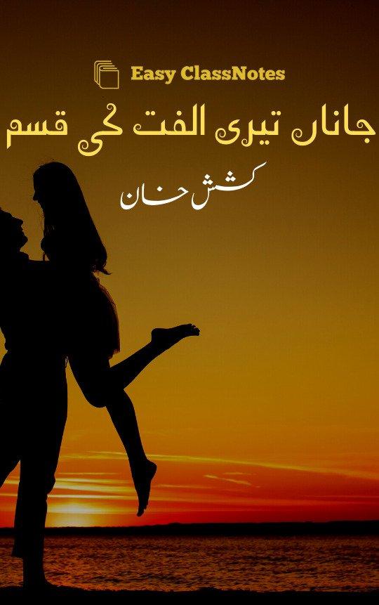 Janan Teri Ulfat Ki Qasam By Kashish Khan