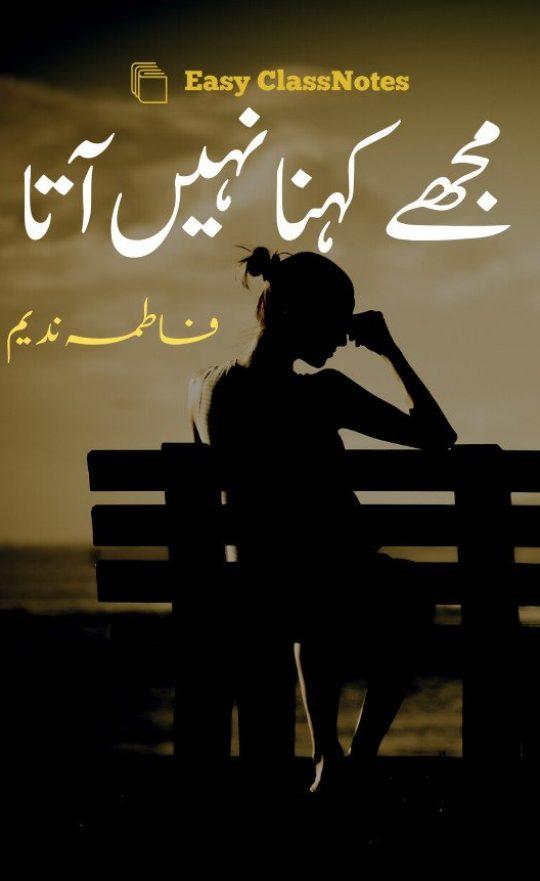 Mujhe Kehna Nahi Ata By Fatima Nadeem Complete Novel
