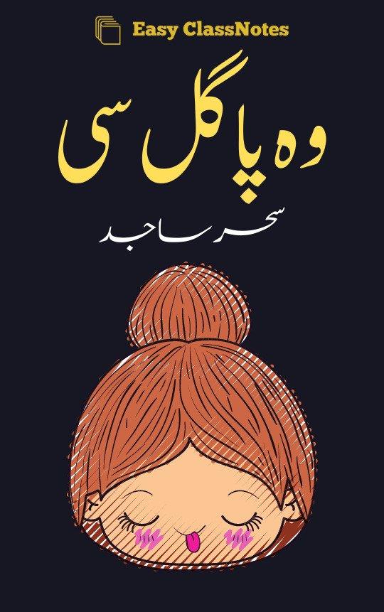 Woh Pagal Si By Sehar Sajid