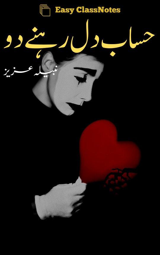 Hisab e Dil Rehne Do By Nabila Aziz