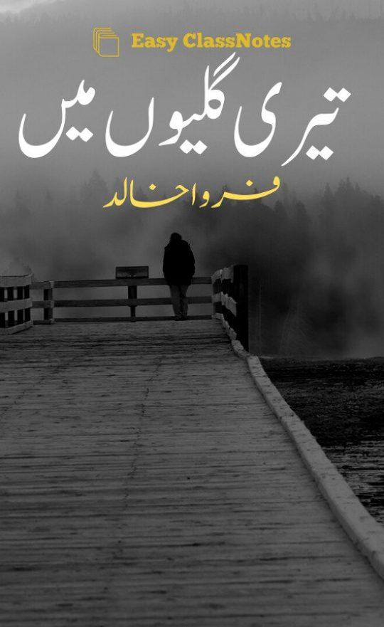 Teri Galiyon Mein By Farwa Khalid Complete Novel Download