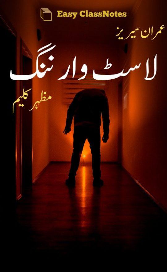 Last Warning Imran Series By Mazhar Kaleem PDF Download