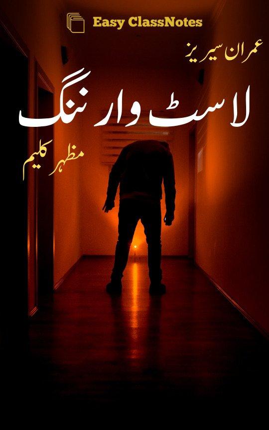 Last Warning Imran Series By Mazhar Kaleem