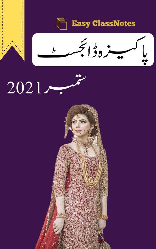 Pakeeza Digest September 2021