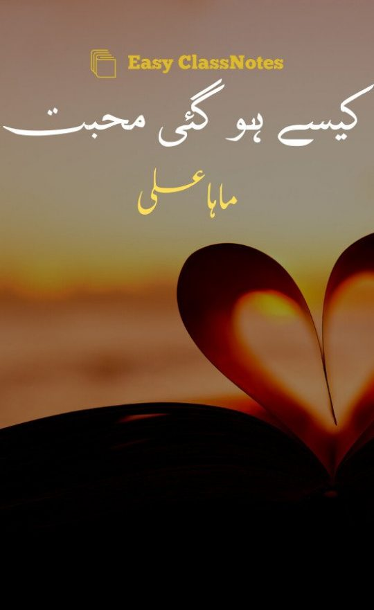 Kesy Ho Gae Mohabbat By Maha Ali Complete Novel Download