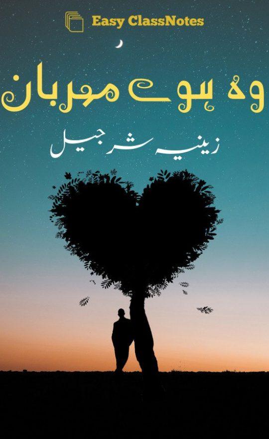 Wo Hoye Meharban By Zeenia Sharjeel Complete Novel PDF