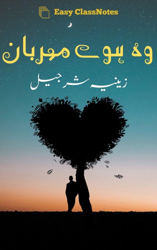 Wo Hoye Meharban by Zeenia Sharjeel