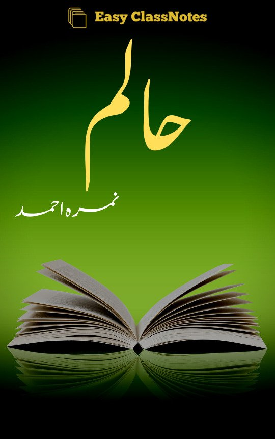 Haalim By Nimra Ahmed