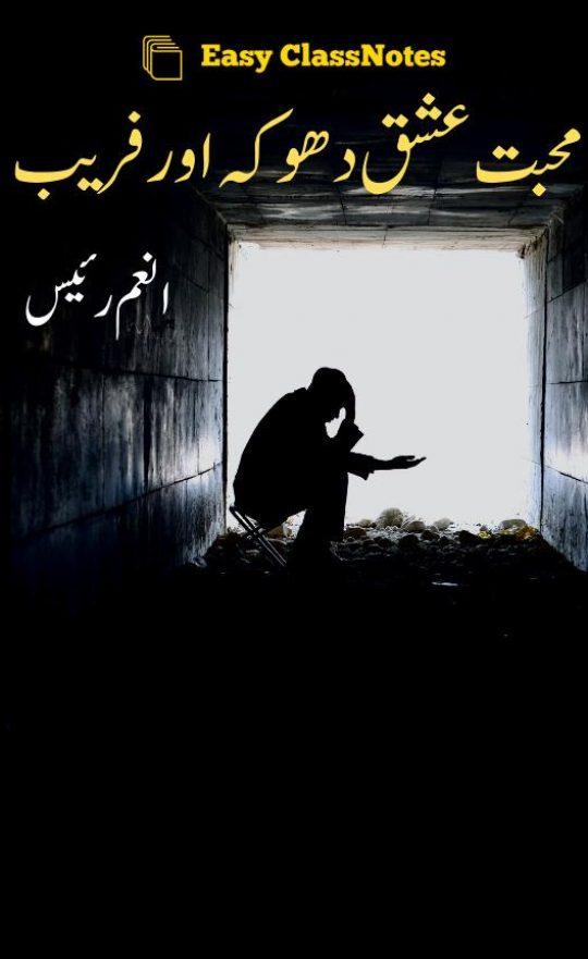 Muhabbat Ishq Dhoka Aur Faraib By Anam Raaes(Season 1 & 2)