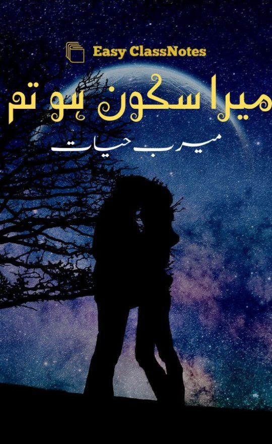 Mera Sakoon Ho Tum By Meerab Hayat Complete Novel PDF