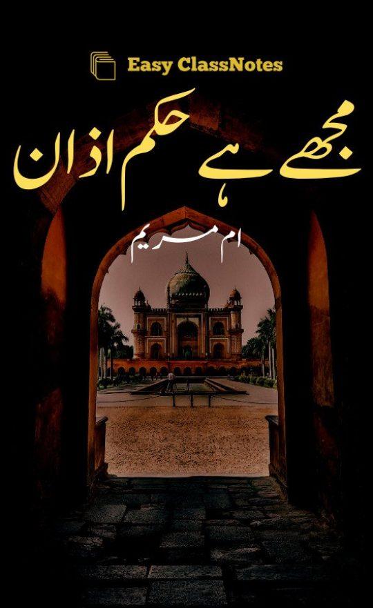 Mujhe Hai Hukam E Azan By Umme Maryam Complete Novel