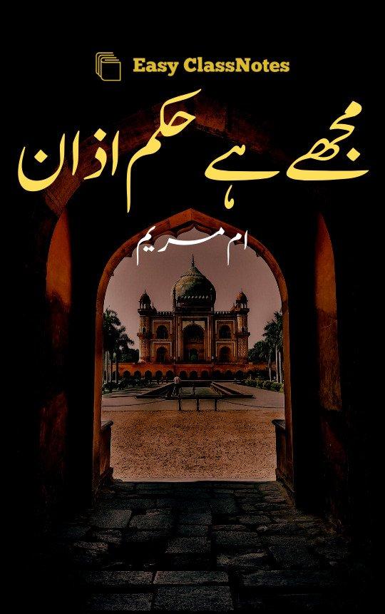 Mujhe Hai Hukam E Azan By Umme Maryam