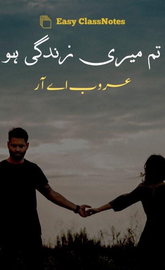Tum Meri Zindagi Ho By Aroob AR Complete Novel Download