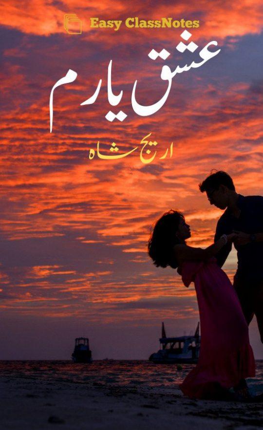 Ishq E Yaram By Areej Shah Complete Novel Download PDF