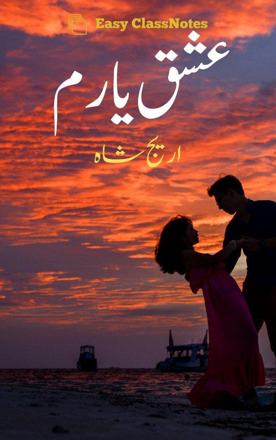 Ishq E Yaram By Areej Shah