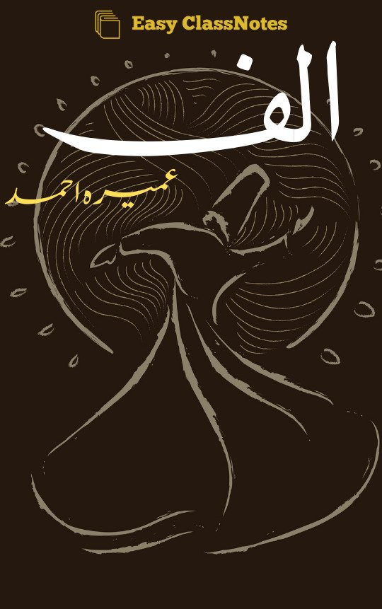 Alif By Umera Ahmed