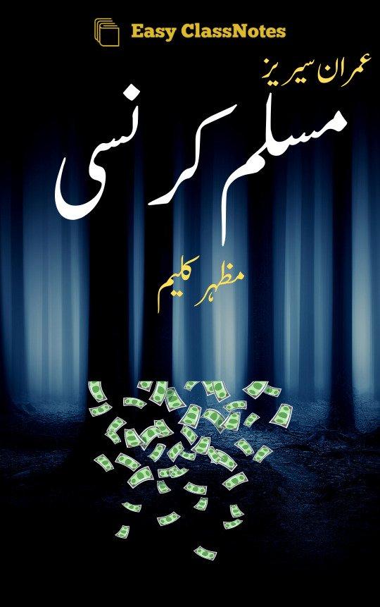 Muslim Currency Imran Series By Mazhar Kaleem