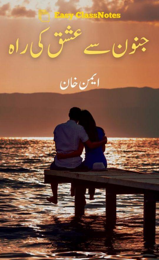 Junoon Se Ishq Ki Rah By Aiman Khan Complete Novel PDF