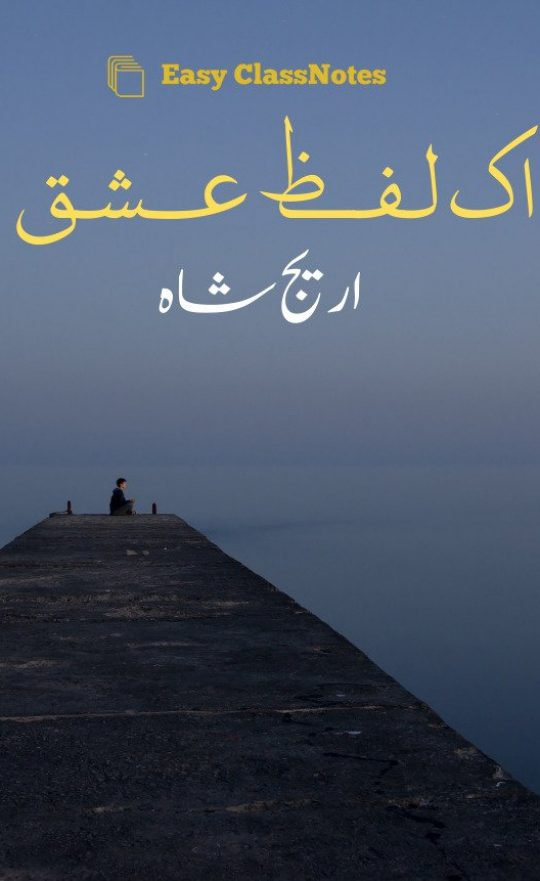Ek Lafz Ishq By Areej Shah Complete Novel PDF