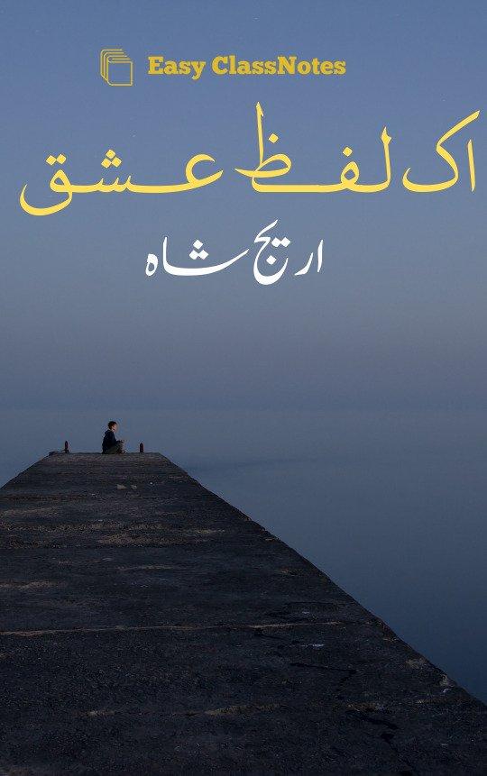 Ek Lafz Ishq By Areej Shah