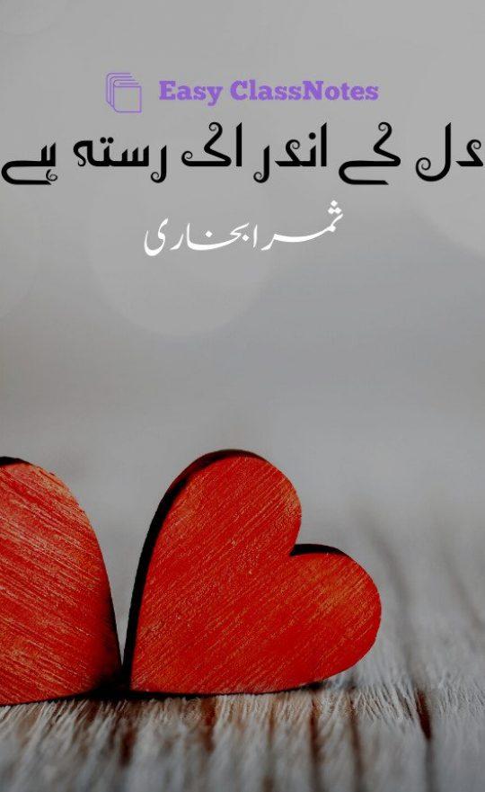 Dil Kay Ander Ik Rasta Hai By Samra Bukhari Complete Novel