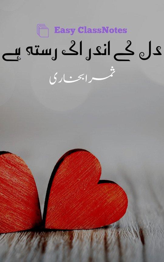 Dil Kay Ander Ik Rasta Hai By Samra Bukhari