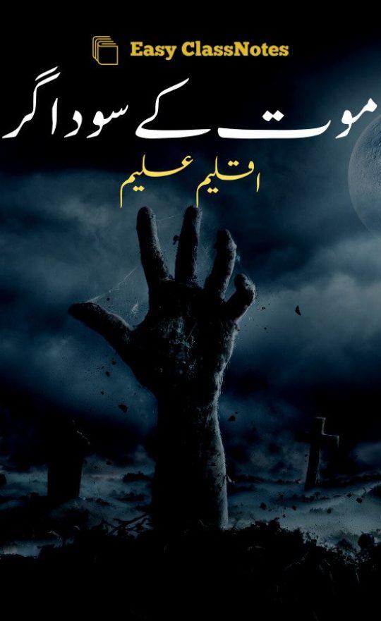 Maut Ke Sodagar By Aqleem Aleem Complete Novel