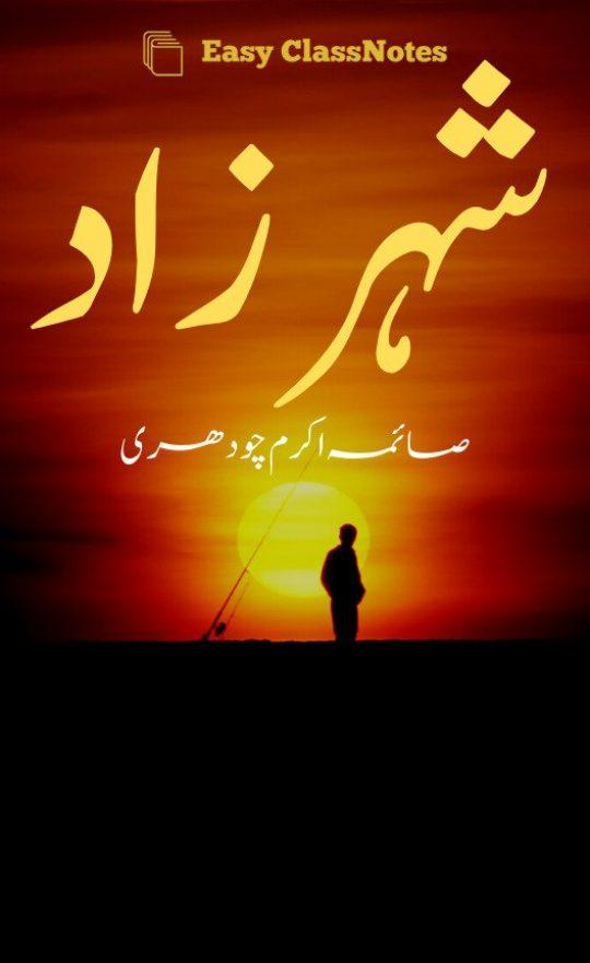 Sheharzaad By Saima Akram Chaudhary Complete Novel PDF