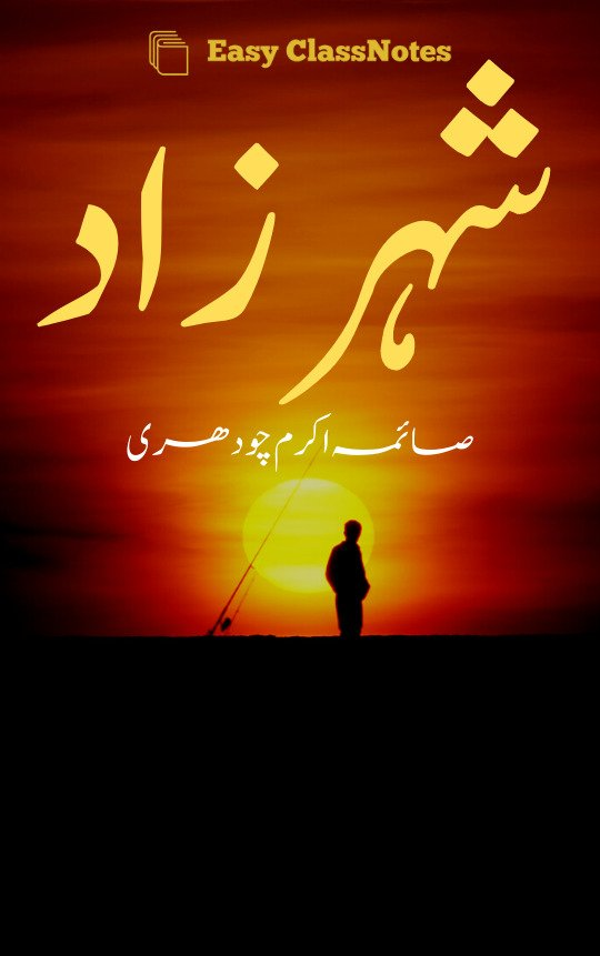 Sheharzaad By Saima Akram Chaudhary