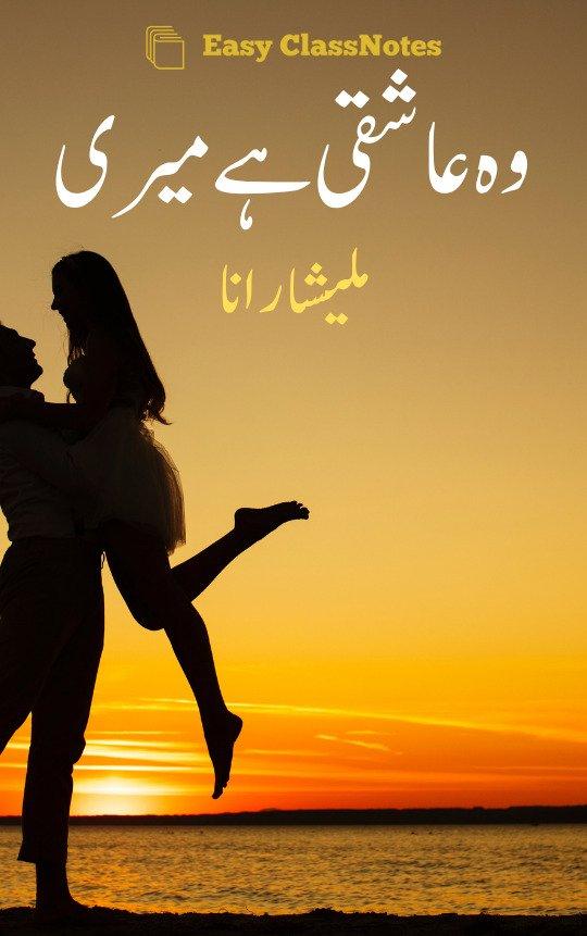 Wo Ashiqui Hai Meri By Malisha Rana